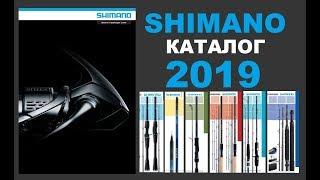 Shimano купит спиннинг