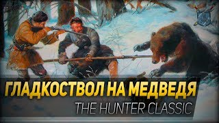ГЛАДКОСТВОЛ НА МЕДВЕДЯ ◆ The Hunter Classic