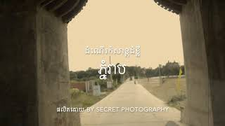 preview picture of video 'ភ្នំរាប-Phnom Reap'