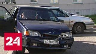 В Набережных Челнах пьяный лихач спровоцировал массовое ДТП - Россия 24