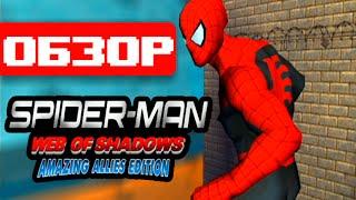 Обзор игры Spider-Man: Web of Shadows - Amazing Allies Edition