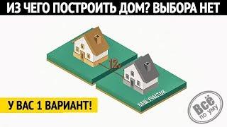 Из чего построить дом? Выбора нет. Все по уму