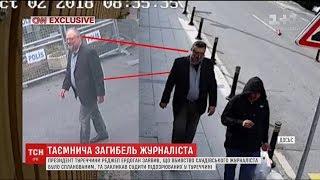 Останки тіла колумніста Хашоггі знайшли на території саду у резиденції консула