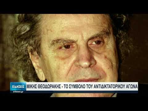 Στο πλευρό των απλών ανθρώπων ο Μίκης Θεοδωράκης   02/09/2021   ΕΡΤ