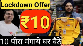 Baby Clothes Rs 10 | Baby Dress Manufacturer and wholesaler | Cheapest Baby dress in Gandhinagar