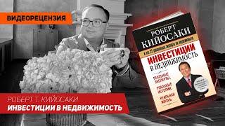 [Видеорецензия] Артем Черепанов: Роберт Т. Кийосаки - Инвестиции в недвижимость