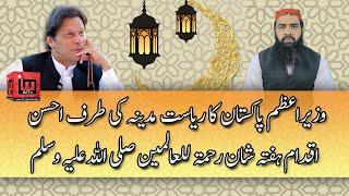 PM Imran Khan ka riyasta-e-Madina ki trf ahsan ikdam hafta Shan-e-Rehmat ulLil Alamin S.A.W | IM Tv