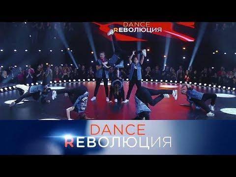 Dance Революция. Выпуск от 09.03.2020 видео