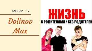 Долинов Макс [dolinovmax] - Подборка вайнов #5