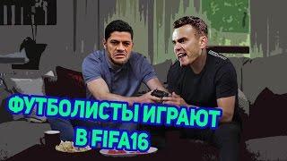 """Футболисты РФПЛ играют в """"FIFA-16"""""""