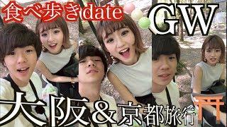 【Vlog】【デート】GWは大阪&京都旅行!! - YouTube