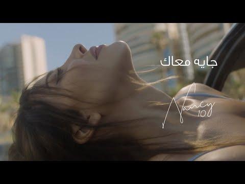 Nancy Ajram - Gayya Maak (Official Lyric Video) / نانسي عجرم - جايه معاك