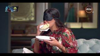 صاحبة السعادة - شوف رد فعل ياسمين صبري بعد ماكلت فول وطعمية وكشري.. فقرة الأكل مع إسعاد يونس