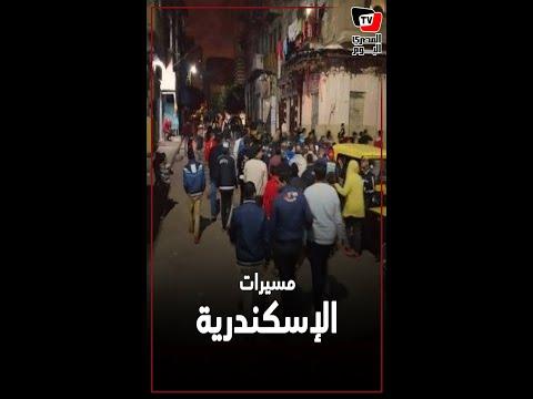 «الله أكبر».. أهالي ينظمون مسيرة ضد فيروس كورونا في الإسكندرية
