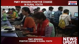 PMKY bringing positive change in rural youth
