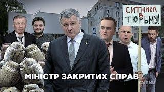 Арсен Аваков. Міністр закритих справ ||«СХЕМИ»№181