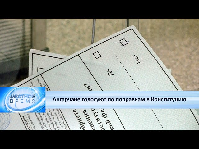 Ангарчане голосуют по поправкам в Конституцию