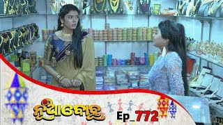 Nua Bohu | Full Ep 772 | 6th jan 2020 | Odia Serial – TarangTV