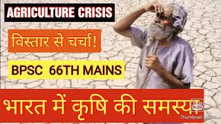 ROOTS OF AGRICULTURAL CRISIS ! BPSC 66TH MAINS!