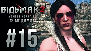 Let's Play THE WITCHER 2 Modded - Part 15
