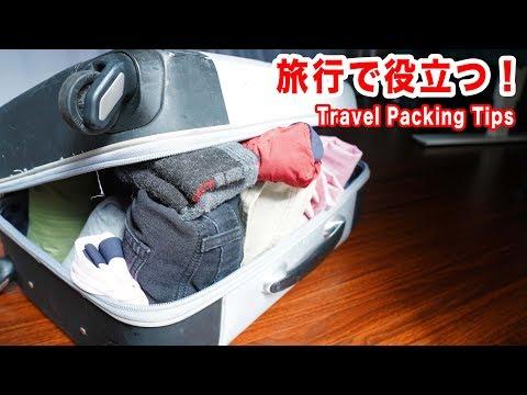 Prepara La Maleta De Esta Manera Antes De Tu Viaje