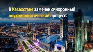 НОВОСТИ. В Казахстане замечен синхронный внутриполитический процесс