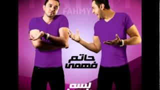 اغاني طرب MP3 اغنيه هعمل اي حاجه من البوم حاتم فهمي - Hatem Fahmy | Ha3mel ay 7aga تحميل MP3