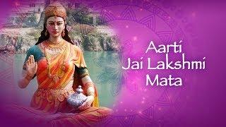 Aarti Vaibhav Lakshmi – Om Jai Lakshmi Mata | Margashirsh