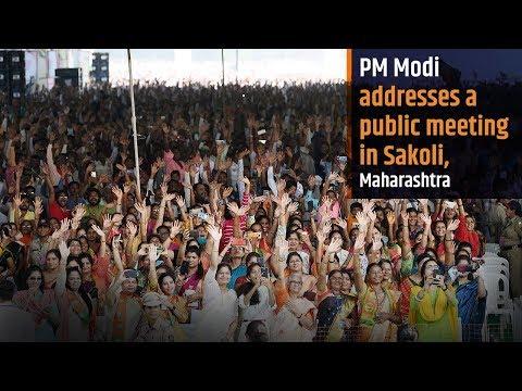 PM Modi addresses a public meeting in Sakoli, Maharashtra