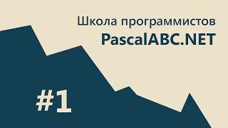 #1 PascalABC.NET - SCHOOL - Первая программа