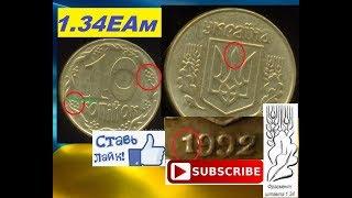 МОНЕТА 10 КОПЕЕК 1992 ЦЕНА до 2000 ГРИВЕН  Штамп 1.34ЕАм как распознать редкие и дорогие монеты