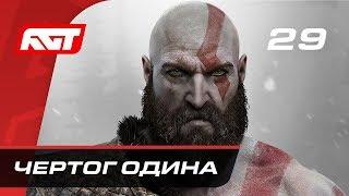 Прохождение God of War (2018) — Часть 29: Чертог Одина