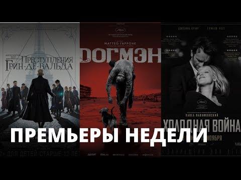 Фантастические твари, Догмэн, Холодная война - Что посмотреть?