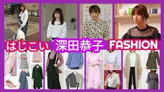 mqdefault - [DRAMA FASHION] 初めて恋をした日に読む話 - 深田恭子のファッション