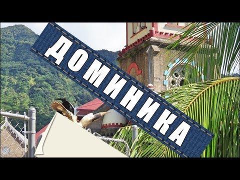 Доминика: пузырьки, петухи и гражданство