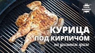 Курица под кирпичом на гриле // Рецепт для угольного гриля