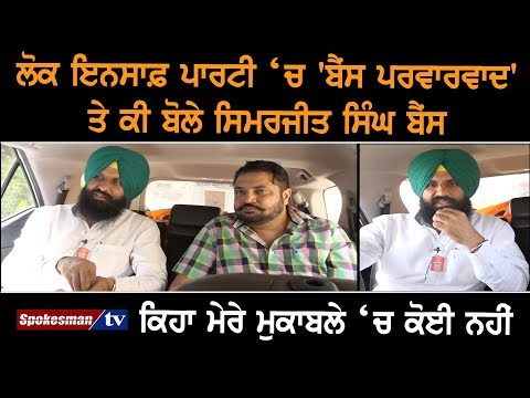 Simarjit Singh Bains on His family's hold in PDA