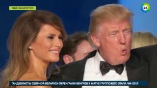 """""""Русский след"""" в инаугурации Дональда Трампа - МИР24"""
