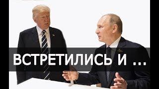 Трамп и Путин встреча ВИДЕО рукопожатие СРАВНИ с Порошенко