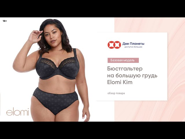 Видео Бюстгальтер ELOMI KIM 4340, Черный