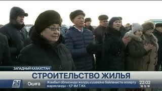 12 семей отпраздновали новоселье в поселке Жалпактал ЗКО