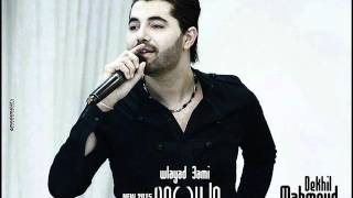 Mahmoud Dekhil wlayed 3ami- محمود دخيل ولايد عمي