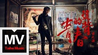 Gambar cover 薛之謙 Joker Xue【違背的青春】HD 高清官方完整版 MV