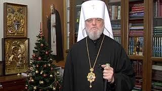 Поздравление митрополита Курского и Рыльского Германа с Рождеством Христовым 2019