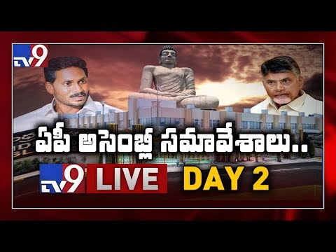 AP Assembly LIVE - Day 2 || Discussion On Capital Issue - TV9