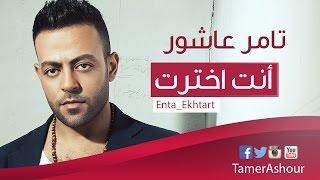 Tamer Ashour Enta Ekhtart تامر عاشور انت اخترت