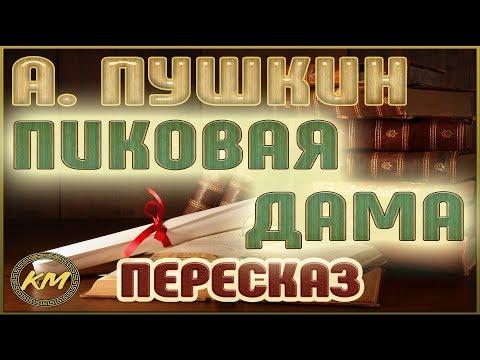 Пиковая ДАМА. Александр Пушкин