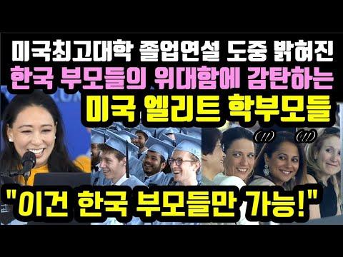 콜롬비아 대학 졸업연설 도중 자연스럽게 나타난 한국인의 대단함에 입을 다물지 못하는 아이비리그 졸업생 학부모들