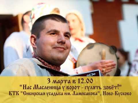 """3 марта """"Нас Масленица у ворот — гулять зовет"""""""