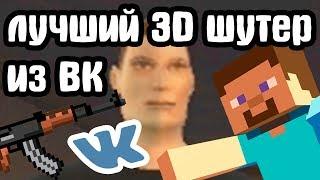 """ЛУЧШИЙ 3D ШУТЕР ИЗ """"ВКОНТАКТЕ"""""""